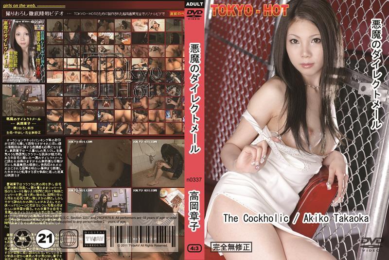 Tokyo Hot n0337