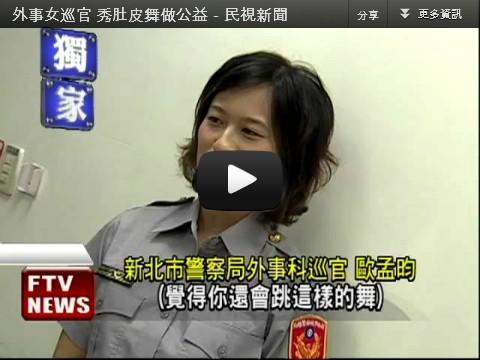 超正女警官歐孟昀