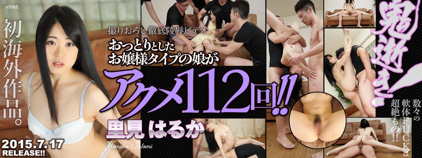 Tokyo Hot n1065
