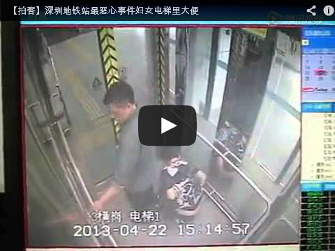 内地一名女子搭乘深圳地铁时