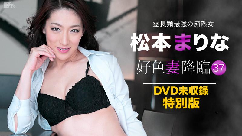 072914 654 Vol 37 DVD