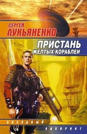 Сергей Лукьяненко - Пристань желтых кораблей (Аудиокнига)