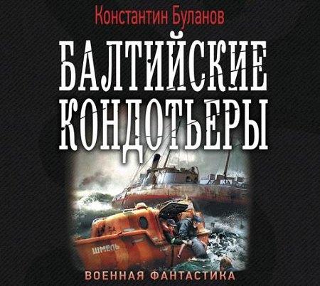 Буланов Константин - Вымпел мертвых. Балтийские кондотьеры (Аудиокнига) m4b