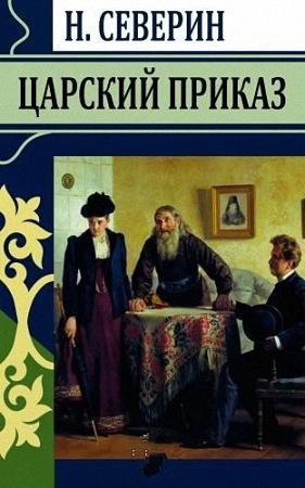 Северин Николай - Царский приказ (Аудиокнига) m4b