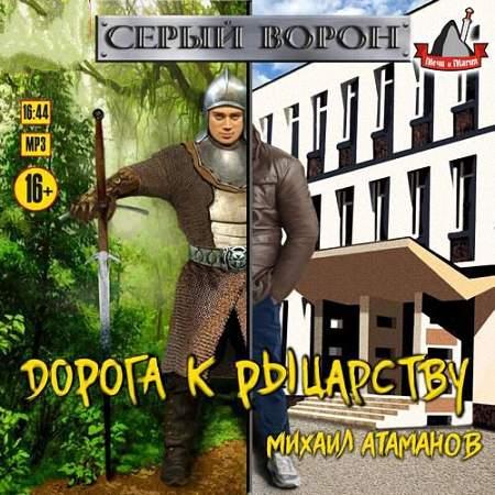 Атаманов Михаил - Дорога К Рыцарству (Аудиокнига) m4b