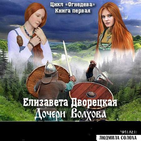 Дворецкая Елизавета - Дочери Волхова (Аудиокнига) m4b