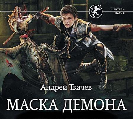 Ткачёв Андрей - Маска Демона (Аудиокнига)