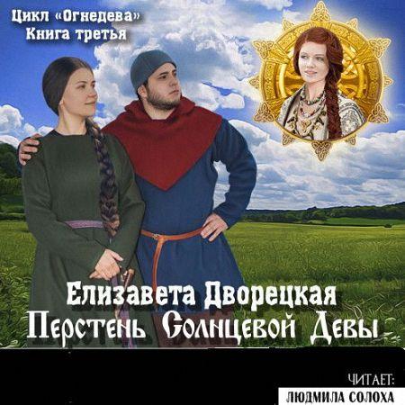 Елизавета Дворецкая - Перстень Солнцевой Девы (Аудиокнига) m4b