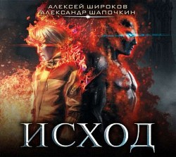 Александр Шапочкин, Алексей Широков - Исход (Аудиокнига) m4b