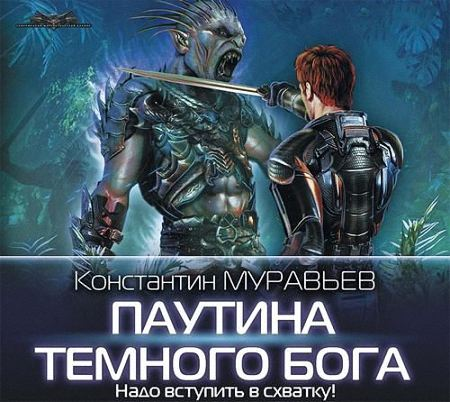 Муравьёв Константин - Король умер (Аудиокнига) m4b