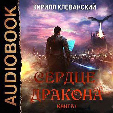 Кирилл Клеванский - Сердце Дракона (Аудиокнига) m4b