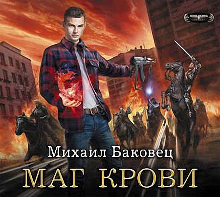 Михаил Баковец - Маг крови (Аудиокнига) m4b