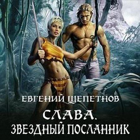 Щепетнов Евгений - Звездный посланник (Аудиокнига) m4b
