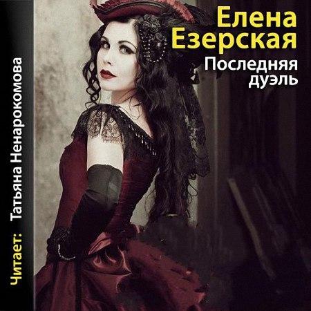 Езерская Елена - Последняя дуэль (Аудиокнига) m4b