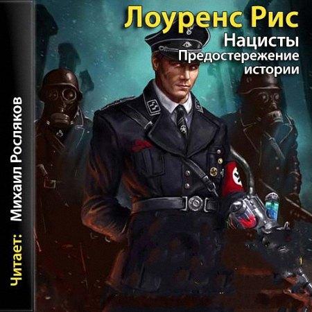 Рис Лоуренс - Нацисты: Предостережение истории (Аудиокнига)