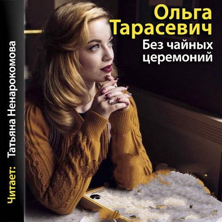 Тарасевич Ольга - Без чайных церемоний (Аудиокнига) m4b