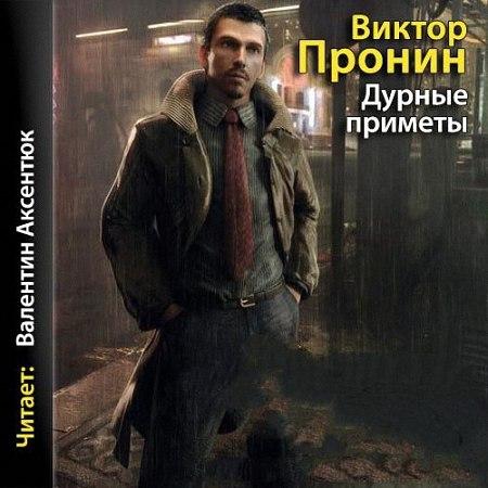 Пронин Виктор - Дурные приметы (Аудиокнига) m4b