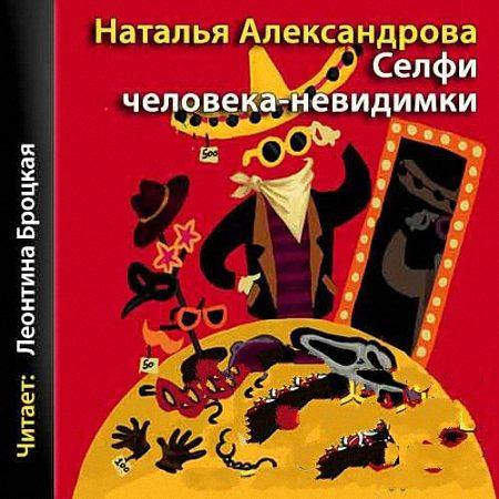 Александрова Наталья - Селфи человека-невидимки (Аудиокнига) m4b