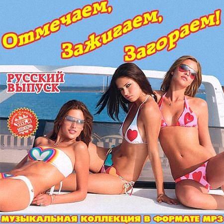 VA - Отмечаем, Зажигаем, Загораем! Русский выпуск (2019)