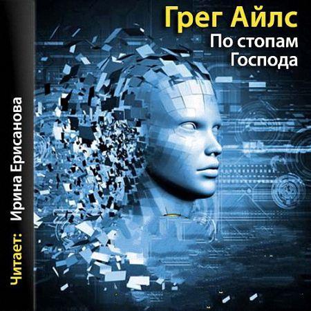 Айлс Грег - По стопам Господа (Аудиокнига) m4b