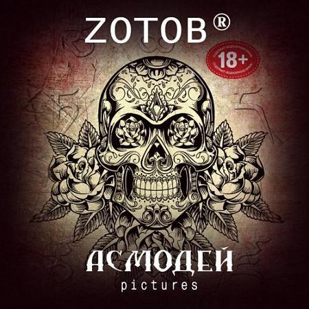 Зотов Георгий - Асмодей Пикчерс (Аудиокнига) m4b
