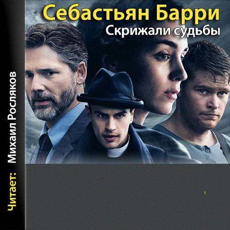 Барри Себастьян - Скрижали судьбы (Аудиокнига) m4b