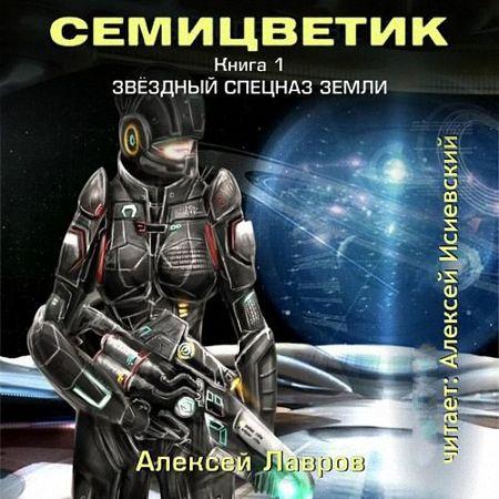 Лавров Алексей - Звездный спецназ Земли (Аудиокнига) m4b