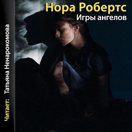 Робертс Нора - Игры ангелов (Аудиокнига) m4b