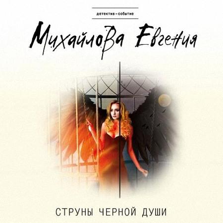 Михайлова Евгения - Струны черной души (Аудиокнига) m4b