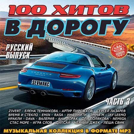 VA - 100 хитов в дорогу. Русский выпуск часть 3 (2019)