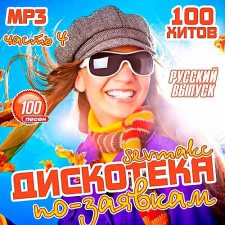 VA - Дискотека по-заявкам. Русский выпуск 4 (2019)