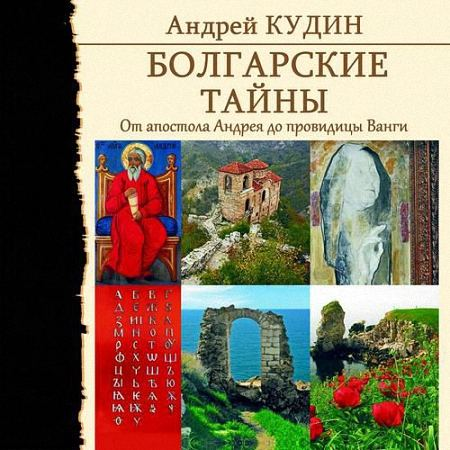 Кудин Андрей - От апостола Андрея до провидицы Ванги (Аудиокнига) m4b