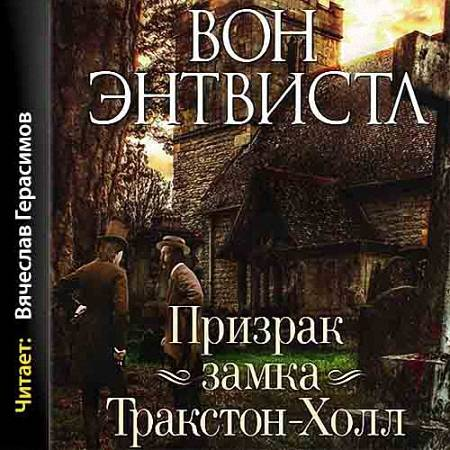 Энтвистл Вон - Призрак замка Тракстон-Холл (Аудиокнига) m4b