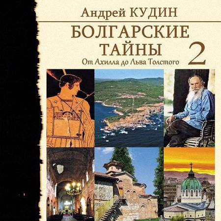 Кудин Андрей - От Ахилла до Льва Толстого (Аудиокнига) m4b