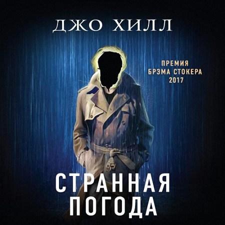 Эллери Куин - Странная погода (Аудиокнига) m4b