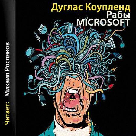 Коупленд Дуглас Кэмпбелл - Рабы Microsoft (Аудиокнига) m4b