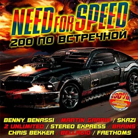 VA - Need for Speed - 200 по встречной (2019)