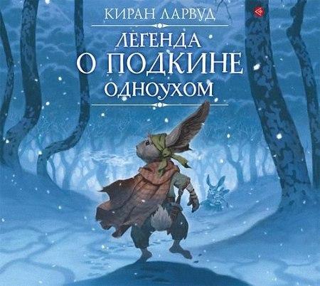 Ларвуд Киран - Легенда о Подкине Одноухом (Аудиокнига) m4b