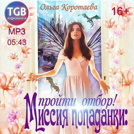 Коротаева Ольга - Миссия попаданки. Пройти отбор (Аудиокнига) m4b