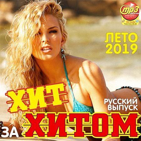 VA - Хит за хитом. Русский выпуск (2019)