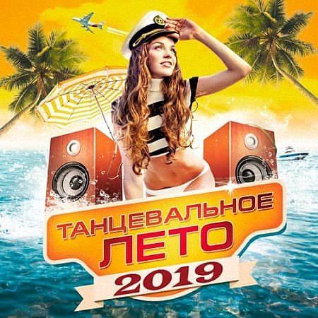 VA -  Танцевальное Лето 2019 (2019)