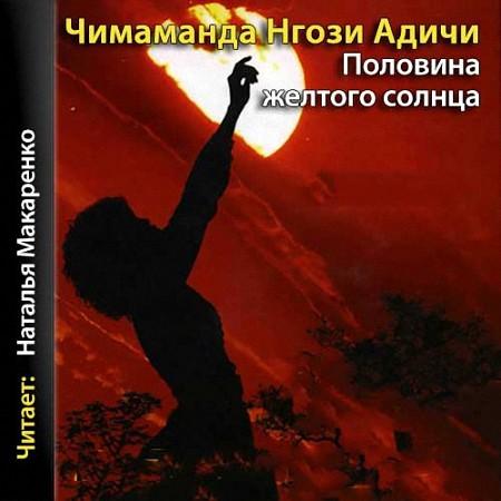 Эллери Куин - Половина желтого солнца (Аудиокнига) m4b