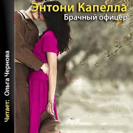 Капелла Энтони - Король умер (Аудиокнига) m4b