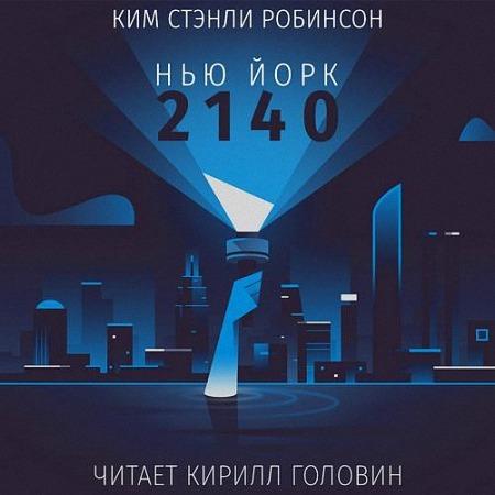 Робинсон Ким Стэнли - Нью Йорк 2140 - 2019 (Аудиокнига) m4b