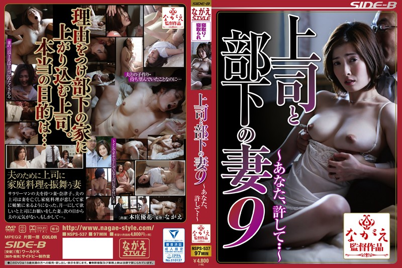 Watch JAV English Subtitle NSPS-537 My Husband's Boss Crossed The Line Yuka Honjou