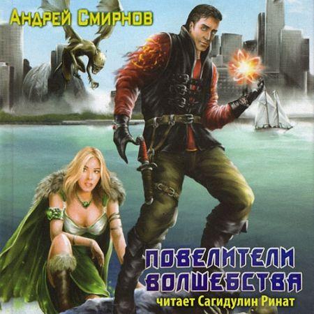 Смирнов Андрей - Повелители волшебства (Аудиокнига) m4b