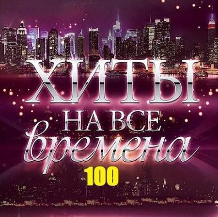VA - 100 Хитов на все времена (2019)