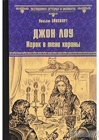 Эйнсворт Уильям Гаррисон - Джон Лоу. Игрок в тени короны (Аудиокнига) m4b
