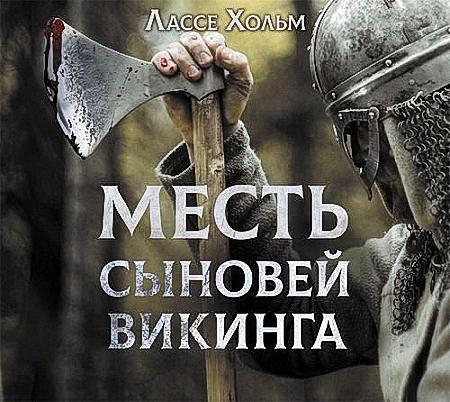 Хольм Лассе - Месть сыновей викингов (Аудиокнига) m4b