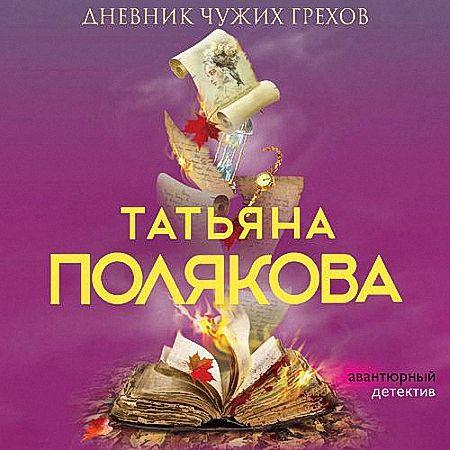 Полякова Татьяна - Дневник чужих грехов (Аудиокнига) m4b